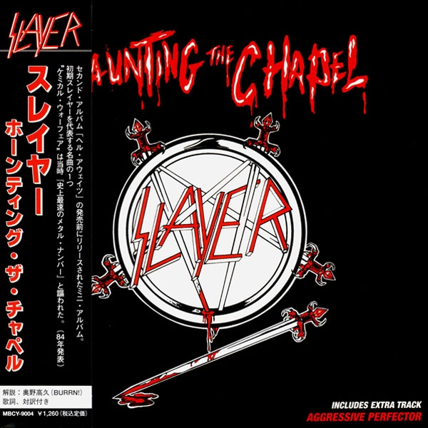 HauntingThe Chapel (Japanese Edition)