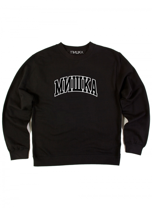 Cyrillic Varsity
