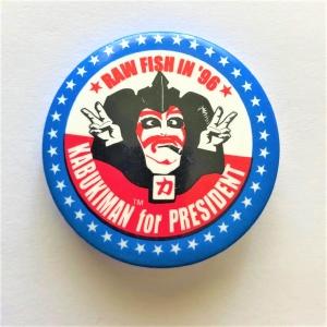 Kabukiman For President '96