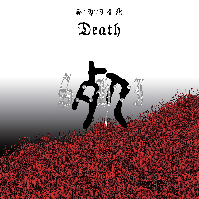 4 死 Death